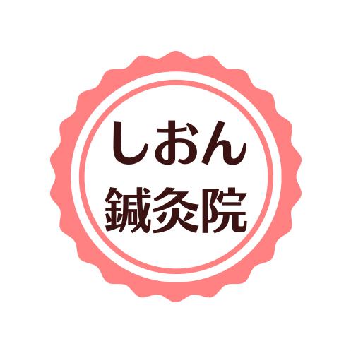 千葉・東金駅徒歩8分 (shion_shinkyu) Profile Image | Linktree