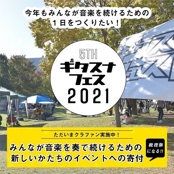 ギタスナフェス 2021 クラウドファンディングよろしくお願いします! Link Thumbnail | Linktree
