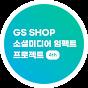@home_x_studio GS SHOP 소셜미디어 임팩트 4기 시상식 Link Thumbnail | Linktree