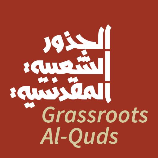 @grassroots_alquds (GrassrootsAQ) Profile Image   Linktree