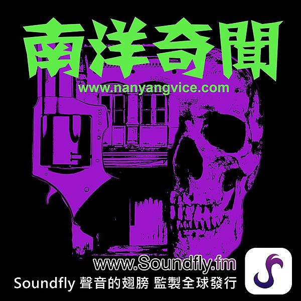 南洋奇聞 Podcast (NYQW.podcast) Profile Image   Linktree