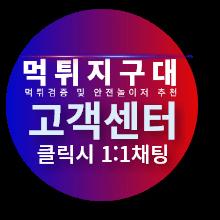 먹튀지구대 (lunapark66) Profile Image | Linktree