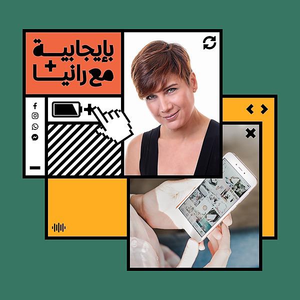 @RaniaKurdi بإيجابية مع رانيا  Link Thumbnail | Linktree