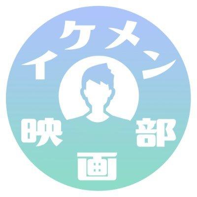 イケメン映画部