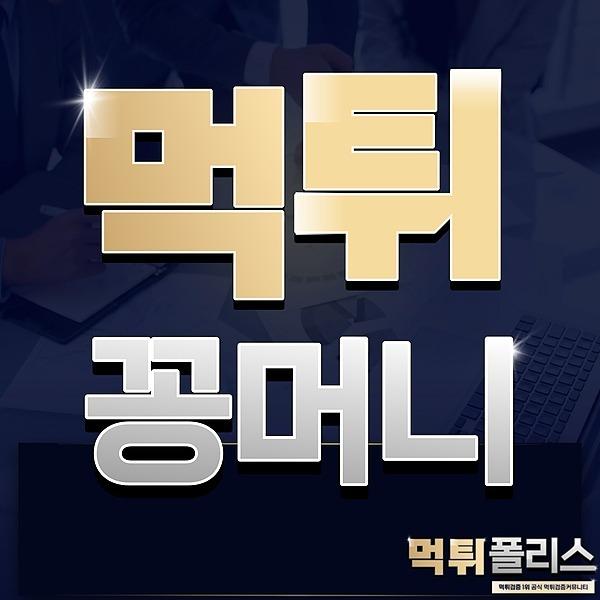 공식 먹튀폴리스 먹튀폴리스주소 Link Thumbnail | Linktree
