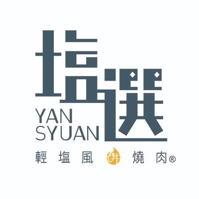 YAN SYUAN塩選輕塩風燒肉 (yansyuan.com) Profile Image | Linktree
