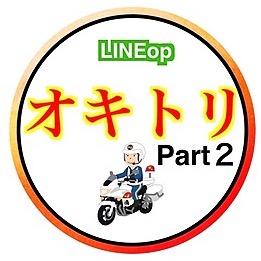 Okinawa LINEop 一覧 ②【沖縄県取り締まり情報会】②    ⇦  一つ目が5,000人上限に達したので作成した二つ目の部屋 Link Thumbnail | Linktree