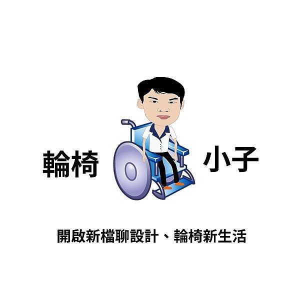 小子專區 (wheelchairkind) Profile Image   Linktree