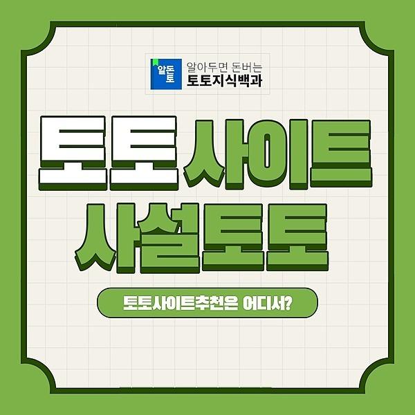 토토지식백과 사설토토 Link Thumbnail | Linktree