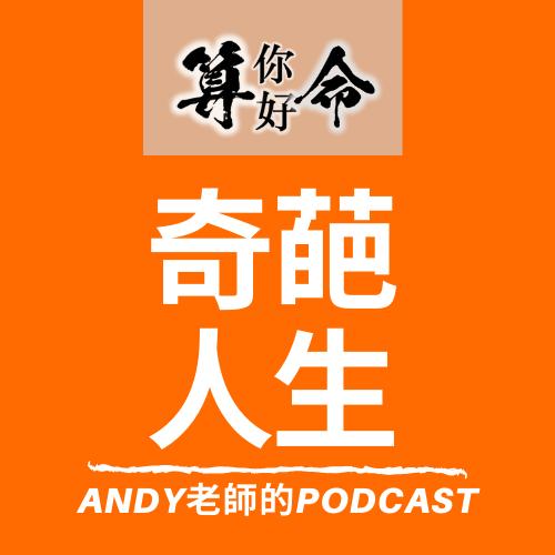 @goodluck2u2020 【奇葩人生- DISC人生】Andy老師 Link Thumbnail | Linktree