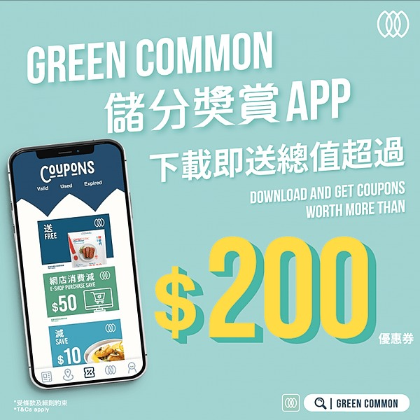 @GreenCommon Download GREEN COMMON APP Link Thumbnail | Linktree
