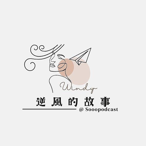 Sooo Windy 逆風的故事 (Sooowindy) Profile Image | Linktree