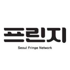 서울프린지페스티벌 (ecofringe) Profile Image | Linktree
