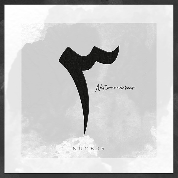 "@ne3manisback -> EP INSTRUMENTAL  ""N U M B 3 R""  🔥 Link Thumbnail | Linktree"