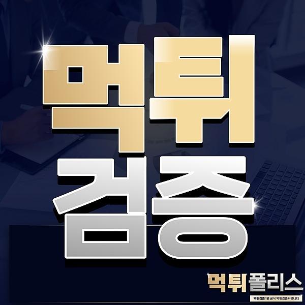 공식 먹튀폴리스 먹튀검증 Link Thumbnail | Linktree