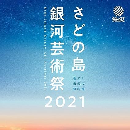 Kaoru Shibuta  PAINTER Sado Island Galaxy Art Festival Link Thumbnail | Linktree