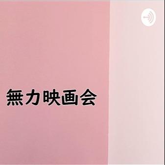 @muryokucinema Profile Image   Linktree