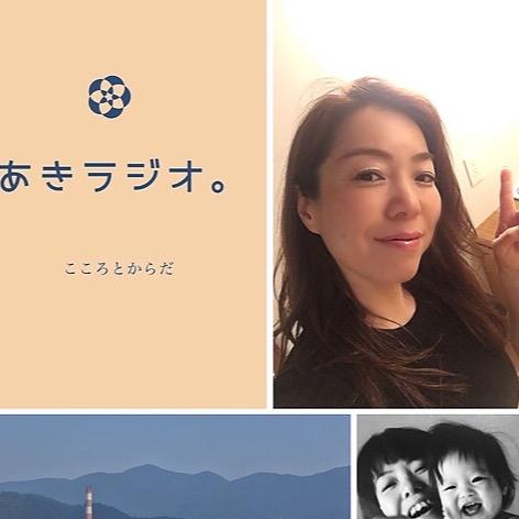 @Akiko_Coach stand.fm✧あきラジオ Link Thumbnail | Linktree
