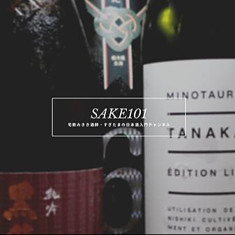 すぎたま 【SAKE101】宅飲みきき酒師・すぎたまの日本酒入門チャンネル(YouTube) Link Thumbnail | Linktree