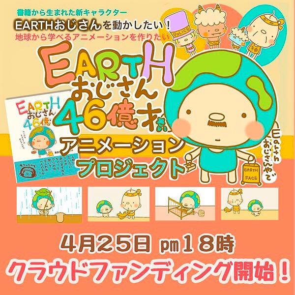 クラファン『EARTHおじさんアニメーションプロジェクト』