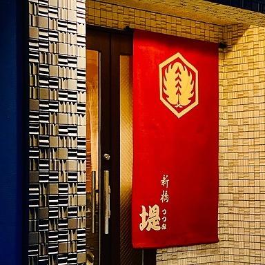 新橋 堤 (shinbashitsutsumi) Profile Image | Linktree