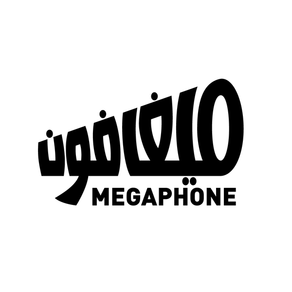 Megaphone | ميغافون (MegaphoneNews) Profile Image | Linktree