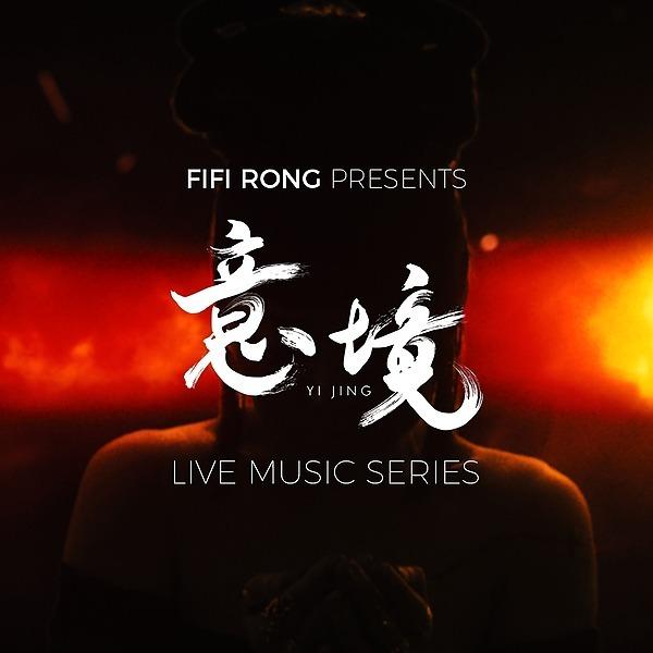 YI JING 意境 Live Music Series Membership