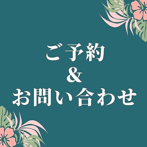 @malamakiyo ご予約・お問い合わせ Link Thumbnail | Linktree