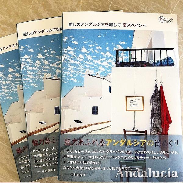 Emiko Nakamura My book 著書【愛しのアンダルシアを旅して南スペインへ】 Link Thumbnail   Linktree