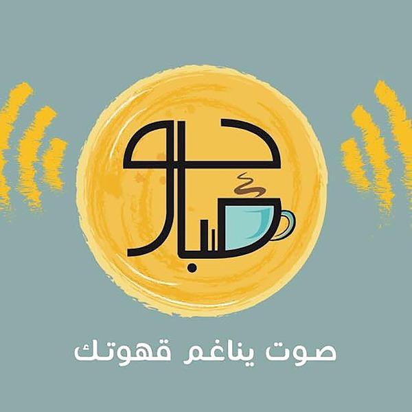 بودكاست صباحو (Sabahoo) Profile Image   Linktree